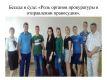 Школа-правового-воспитания-в-Алексеевском-районе-Волгоградской-области-0008_result