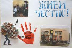 """Конкурс плакатов \""""Гримасы коррупции\"""""""