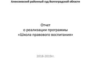 Школа правового воспитания в Алексеевском районе