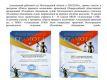 Школа-правового-воспитания-в-Алексеевском-районе-Волгоградской-области-0002_result