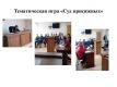 Школа-правового-воспитания-в-Алексеевском-районе-Волгоградской-области-0006_result