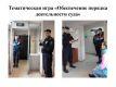Школа-правового-воспитания-в-Алексеевском-районе-Волгоградской-области-0007_result